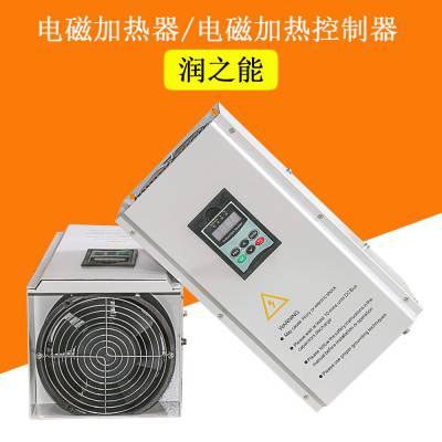 电磁加热器2.5KW原油加热专用节能改造电磁感应加热控制器