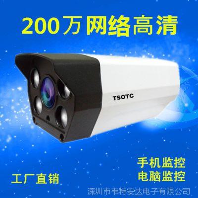 特价200万像素高清网络摄像机  四点阵灯红外监控摄像头 厂家直销