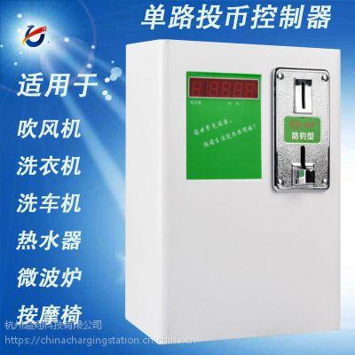 杭州超翔厂家自助投币洗衣机吹风机热水器电脑麻将桌智能控制器