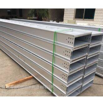 供甘肃永昌托盘式电缆桥架和金昌铝合金电缆桥架厂家