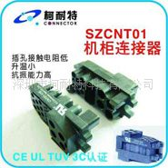 厂家供应矩形连接器模块电源连接器热插拨机柜电源连接器