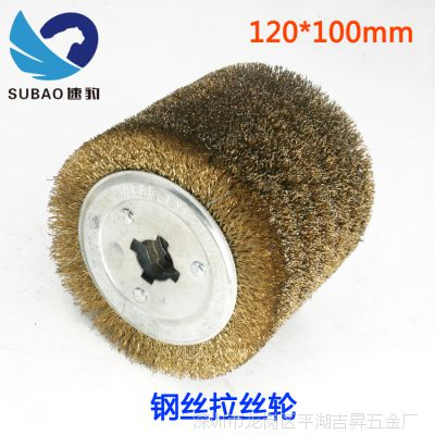 速豹120*100mm不锈钢拉丝机钢丝拉丝轮钢丝轮不锈钢拉丝抛光磨轮