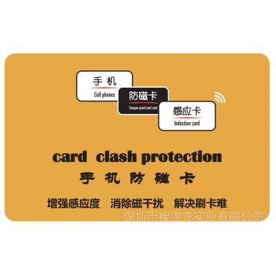 手机刷卡抗干扰防磁贴公交卡 门禁卡专用,实用新型专利新产品