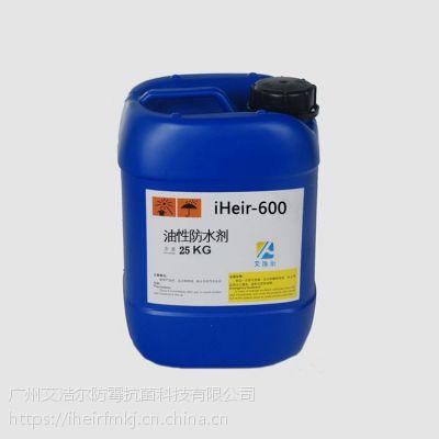 供应油性防泼水剂,皮革制品稳定持久防水,大量批发