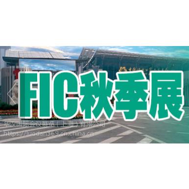 2019第十九届广州秋季食品添加剂和配料展览会(FIC秋季)
