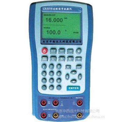 中西 过程信号校验仪(0.05级)中西器材 型号:M380995库号:M380995