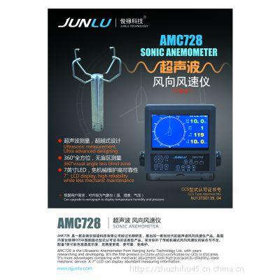 升级版AMC728衍生AMC729俊禄船用超声波气象仪 证书齐全