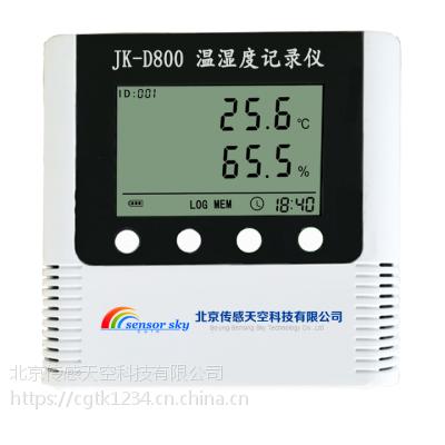 传感天空供应冷藏箱温湿度记录仪
