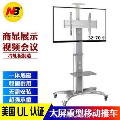 NB AVF1500-60-1P液晶电视移动落地推车视频会议挂架支架32-70寸