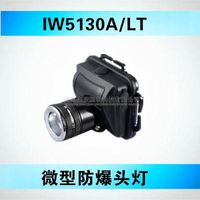 海洋王IW5130A/LT 海洋王微型防爆头灯 头戴式防爆照明