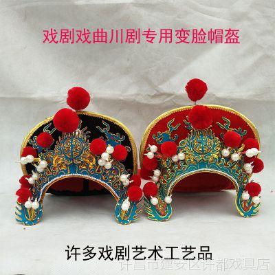 戏剧戏曲服装京剧川剧变脸帽子变脸盔 头盔盔头魔术表演帽盔道具