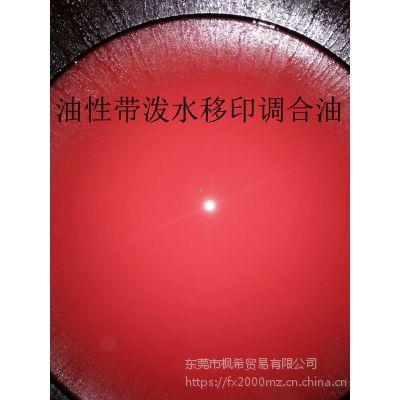 供应东莞枫希油性泼水移印调油 泼水油墨 丝网印刷阻釉膏