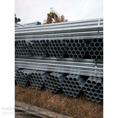 优质镀锌管价格表-文山Q235镀锌管报价