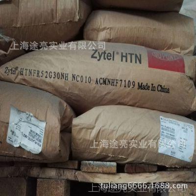 美国杜邦/PPA/FR52G30NH 超声波可焊接 含30%玻纤增强 耐高温阻燃