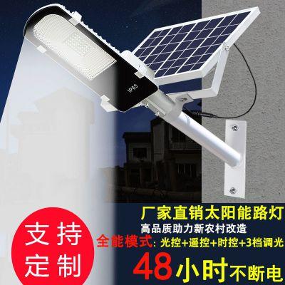 承运供应30W40W50W太阳能路灯吸墙壁灯户外家用超亮防水照明LED新农村一体化路灯