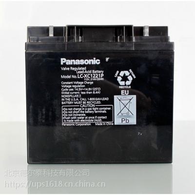 松下蓄电池12V21AH LC-XC1221铅酸蓄电池12V21AH