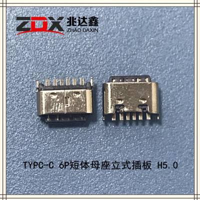 供应YIPE-C母座6P短体母座立式插板H5.0直销TYPE-C母座