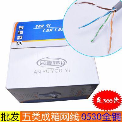 超五类0530全铜成箱网线 网络线 双绞cat5e网线 305米网络连接线