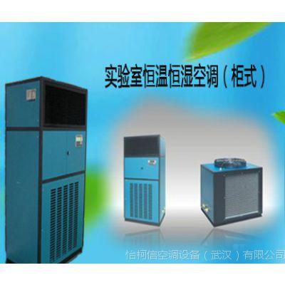 你要找的高温高湿实验室用设备?武汉怡柯信高温高湿空调机