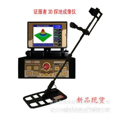 進口探寶器,下金屬探測儀,金屬探測儀器征服者3D