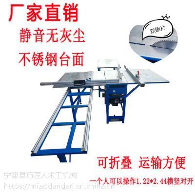 上下楼便捷式裁板锯木工折叠款无尘裁板锯价格匠友汇木工机械