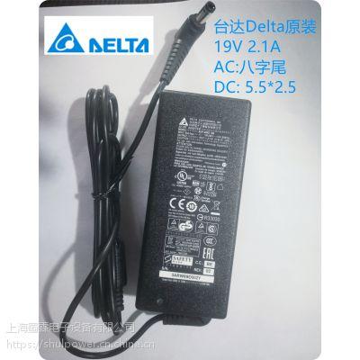台达电源适配器 原装正品全新19V 2.1A AD-40KD AB 台达代理商 代理证明