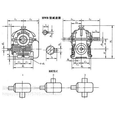 HWB125减速机外形尺寸及装配形式