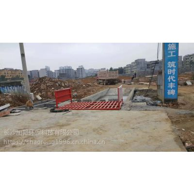长沙县渣土车洗轮机gb-4891
