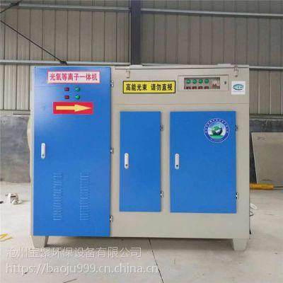 VUO喷漆废气治理设备 低温等离子废气处理设备环评设备厂家直销