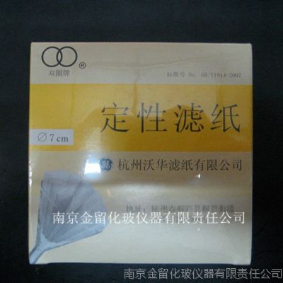 定性滤纸 7cm 杭州双圈定性滤纸  正品