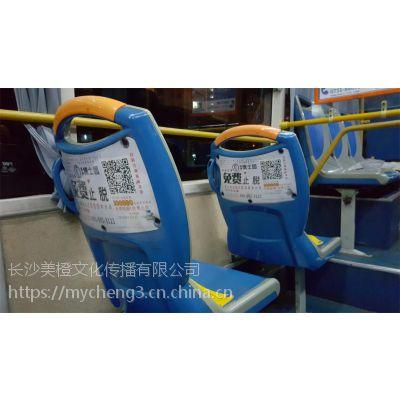 健康食品长沙公交广告--长沙公交车座椅靠背广告投放