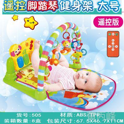 婴儿遥控脚踏琴健身架婴乐星505多功能脚踩钢琴宝宝早教玩具音乐