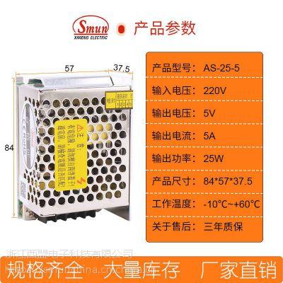Smun小体积开关电源5v5a工控电源生产厂家