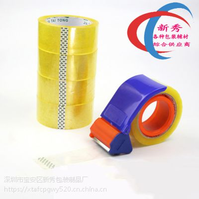 厂家供应BOPP透明胶带 OPP工业封箱胶带 打包带淘宝天猫专用可印刷定制LOGO