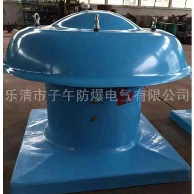 DWT-11.2 防爆屋顶风机