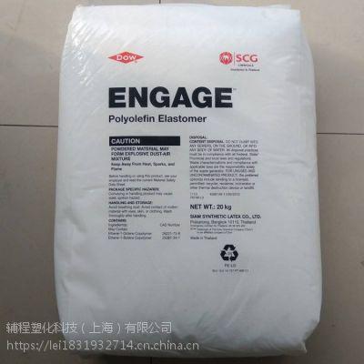 现货POE 增韧级POE塑料 美国陶氏 7467