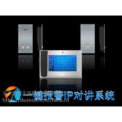 北京天良网络IP对讲系统可视一键报警呼叫系统