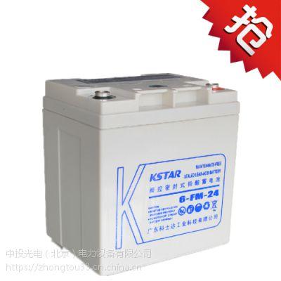 科士达蓄电池12V24AH 6-FM-24 原装正品 UPS电源铅酸免维护蓄电池