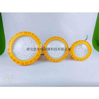 BLD560-120w涂装间LED防爆泛光灯,吊杆式安装