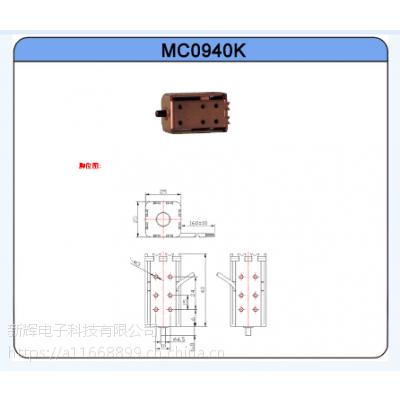 MC0940K保持式电磁铁