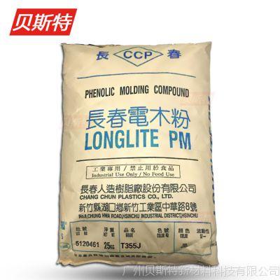 电木粉/PF/台湾长春/T355J T355 电木粉塑胶原料 热固性酚醛树脂