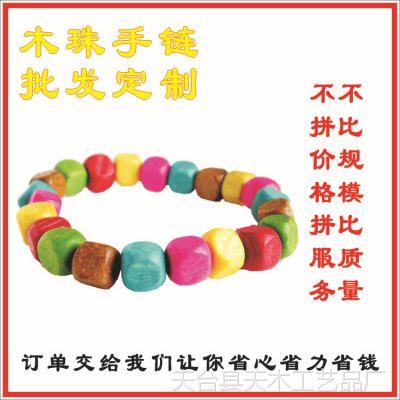 供应木珠手链 串珠手链 时尚多彩木珠手链 加工定制木项链手链