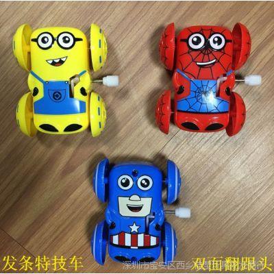 卡通发条特技车 新款塑料玩具车上链双面车 儿童益智地摊玩具热卖