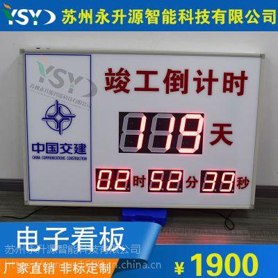 定制竣工倒计时天数看板电子时钟屏安全天数倒计时看板安全生产公示牌