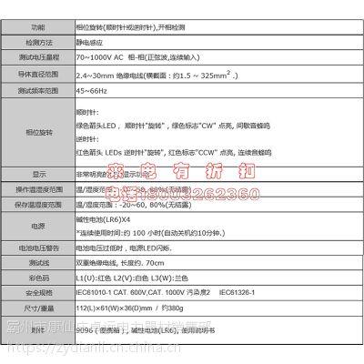 日本共立kyoritsu(克列茨)8035相序表相位旋转顺时逆时针开相检测