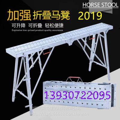 河北沧州新款便携式折叠马凳 零晃动 承重力强