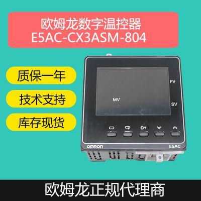 欧姆龙 OMRON 温度控制器 E5AC-CX3ASM-804 温控器 数字温控器
