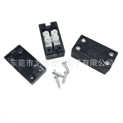 龙然厂家直销 双绝缘两位接线盒 2位PA8端子盒 LR-028塑胶接线盒