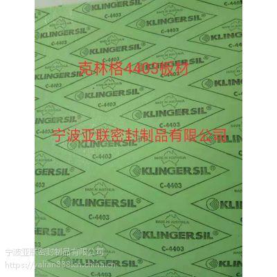 klinger克林格c4403垫片,klingerc4400垫片,澳大利亚进口无石棉板材,亚联密封