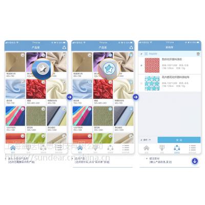 上海盛迭信息科技有限公司——云布采样小程序